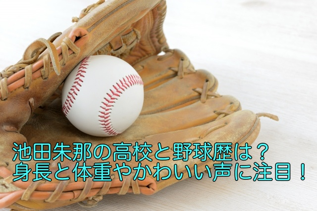 池田朱那 高校