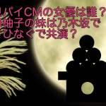 月見パイCMの女優は誰?樋口柚子の妹は乃木坂であさひなぐで共演?