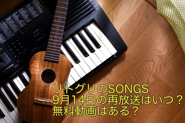 リトグリ SONGS 再放送