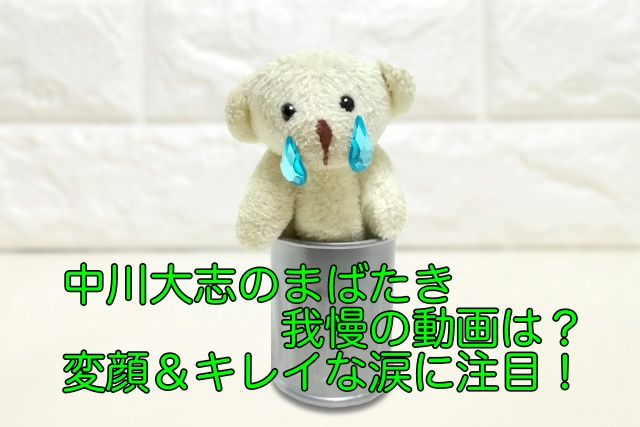 中川大志 オールスター まばたき 動画