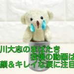 中川大志のまばたき我慢の動画は?変顔&キレイな涙に注目!