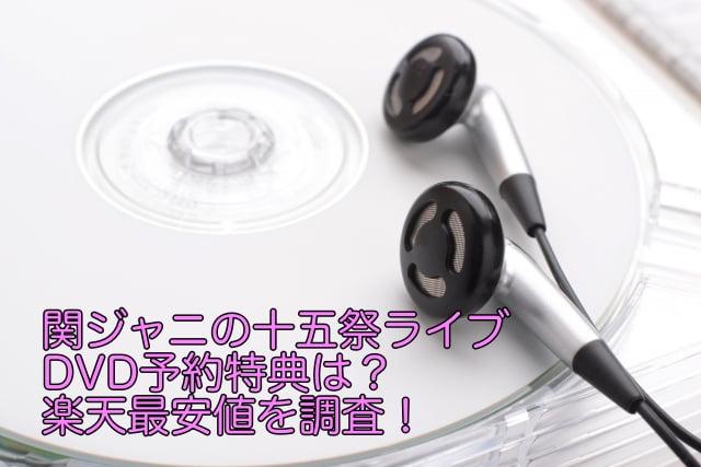 関ジャニ 十五祭 DVD