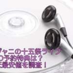 関ジャニの十五祭ライブDVD予約特典は?楽天最安値を調査!