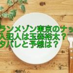 グランメゾン東京のナッツ混入犯人は玉森裕太?ネタバレと予想は?