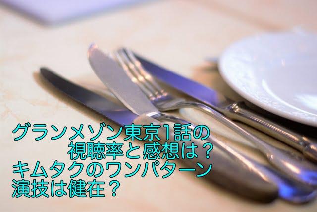 グランメゾン東京 1話 視聴率
