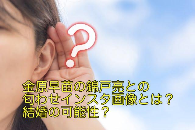 金原早苗 錦戸亮 匂わせ
