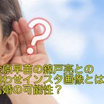 金原早苗の錦戸亮との匂わせインスタ画像とは?結婚の可能性?