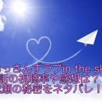 おっさんずラブin the sky3話の視聴率や感想は?成瀬の秘密をネタバレ!
