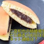 二宮和也の結婚報告どら焼きのお店は京橋?ネット通販や混雑状況は?