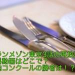 グランメゾン東京3話の再放送や無料動画はどこで?鹿肉コンクールの勝者は!?