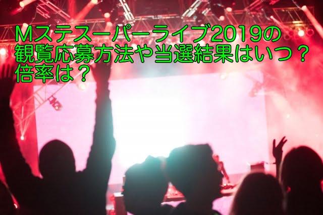 Mステ スーパーライブ 2019 観覧