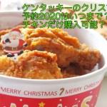 ケンタッキーのクリスマス予約2019はいつまで?チキンだけ購入可能?
