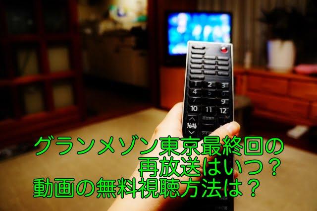 グランメゾン東京 最終回 動画