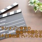 グランメゾン東京の続編や映画化は?鈴木京香妊娠でいつになる?