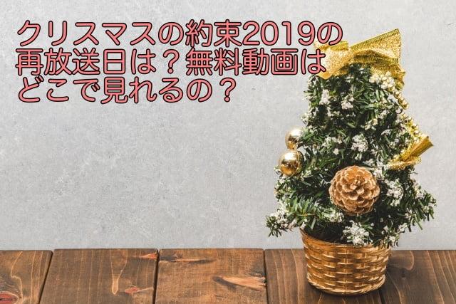 クリスマスの約束2019 再放送