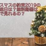 クリスマスの約束2019の再放送日は?無料動画はどこで見れるの?