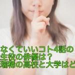 知らなくていいコト4話の医大生役の俳優は?井上瑞稀の高校と大学はどこ?