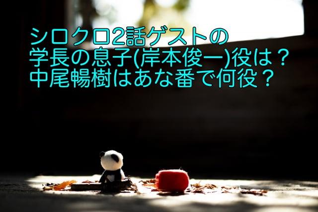 シロクロ 2話 ゲスト