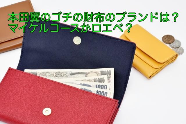 本田翼 ゴチ 財布