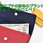 本田翼のゴチの財布のブランドは?マイケルコースかロエベ?