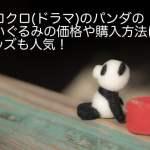シロクロ(ドラマ)のパンダのぬいぐるみの価格や購入方法は?グッズも人気!