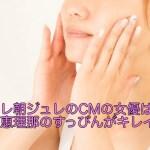ビオレ朝ジュレのCMの女優は誰?新井恵理那のすっぴんがキレイ!