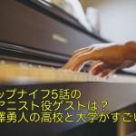 トップナイフ5話のピアニスト役ゲストは?柿澤勇人の高校と大学がすごい?