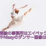 紀平萌絵の事務所はエイベックス?彼氏やNissyのダンサー画像は?
