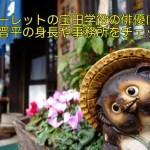 スカーレットの宝田学役の俳優は?大江晋平の身長や事務所をチェック!
