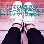 ユニクロのCM2020の黒スキニーの女性モデルは?福士リナとマリは姉妹!