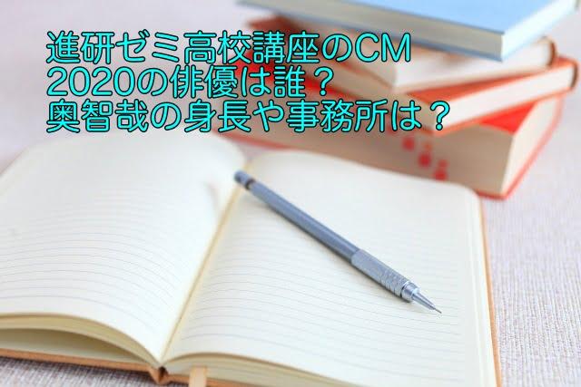 進研ゼミ高校講座 cm 俳優