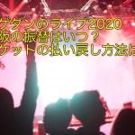 ヒゲダンのライブ2020大阪延期で振替はいつ?チケットの払い戻し方法は?