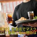 【コロナ】飲食店でマスクしてほしい!着用しない理由は?