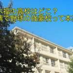 鈴木福の高校はどこ?推薦で野球の強豪校って本当?