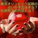 東京オリンピック延期の占いの予言は本当?松原照子の内容とは?