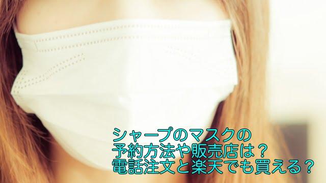 シャープ マスク 予約方法