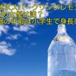 天然水スパークリングレモンCMの女優は誰?美絽の年齢は小学生で身長は?