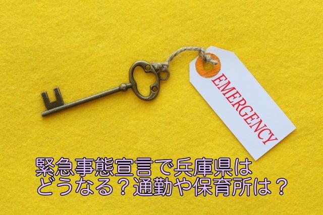 緊急事態宣言 兵庫県 どうなる