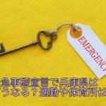 緊急事態宣言で兵庫県はどうなる?通勤や保育所は?