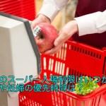 大阪のスーパー入場制限はいつから?方法や妊婦の優先時間は?