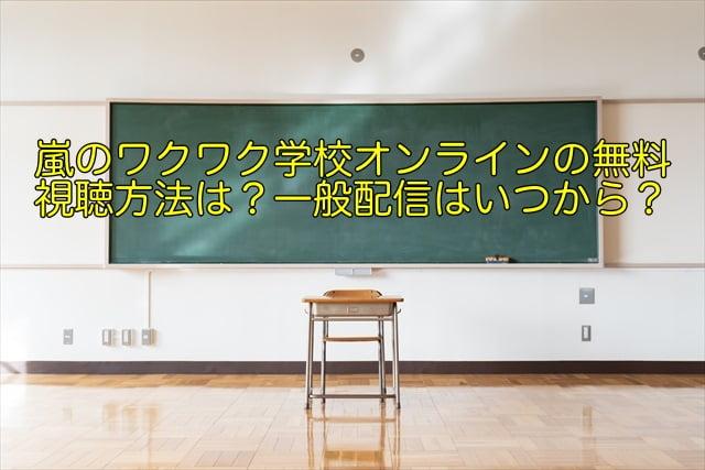 嵐 ワクワク学校 オンライン 無料