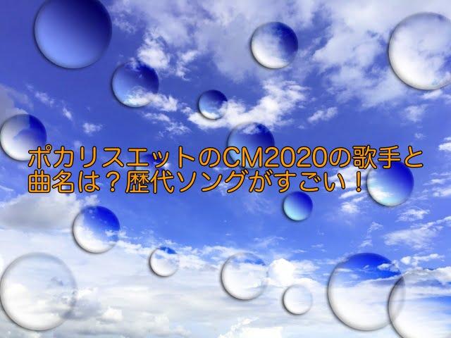 ポカリスエット cm 2020 曲