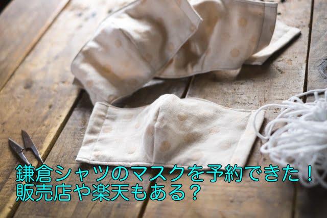 鎌倉シャツ マスク 予約