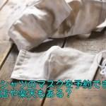 鎌倉シャツのマスクを予約できた!販売店や楽天もある?