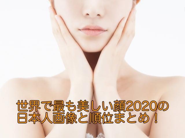 世界で最も美しい顔 2020 日本人
