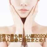 世界で最も美しい顔2020の日本人画像と順位まとめ!