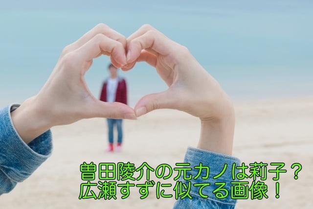 曽田陵介 元カノ