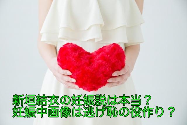 新垣結衣 妊娠説