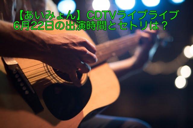 あいみょん CDTVライブライブ 出演時間