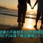 渡部建の不倫相手(50代相撲部屋女将E子)は誰?最近離婚した人?